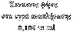 Έκτακτος φόρος στα υγρά αναπλήρωσης 0,10€ το ml