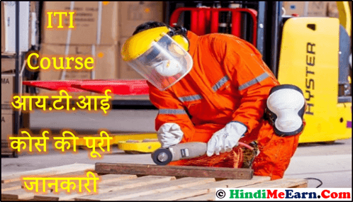 ITI course information in Hindi