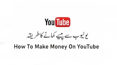 How To Make Money On YouTube logo