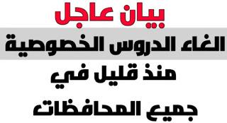بقرار رسمي | اغلاق سناتر الدروس الخصوصية ومنع الدورس نهائي في جميع المحافظات المصرية تعرف علي التفاصيل