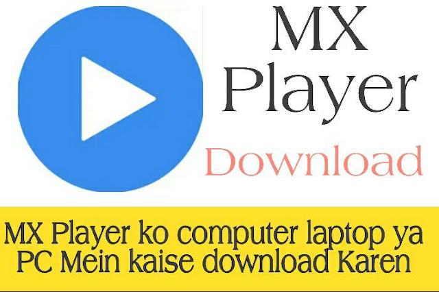 कम्प्युटर लैपटाप मे Mx Player कैसे download करें