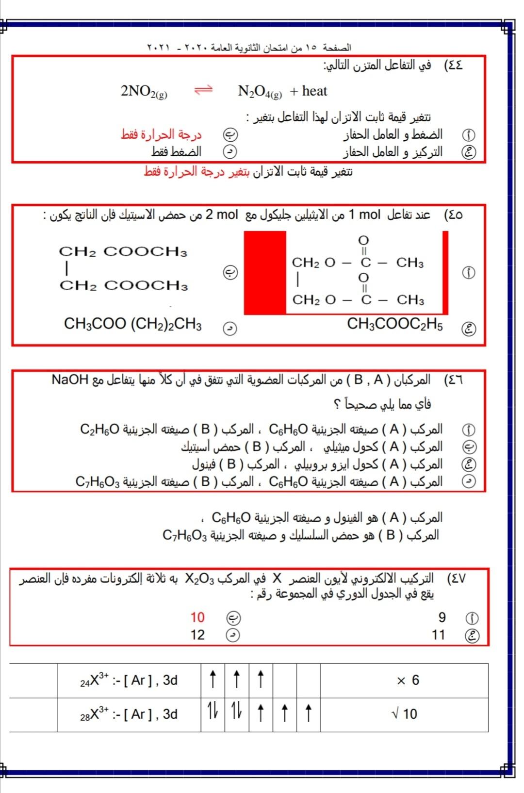 نموذج اجابة امتحان الكيمياء للثانوية العامة 2021 15