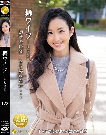 ARSO-19123 Osaki Mika Mori Hotaru Wife-Celebrity