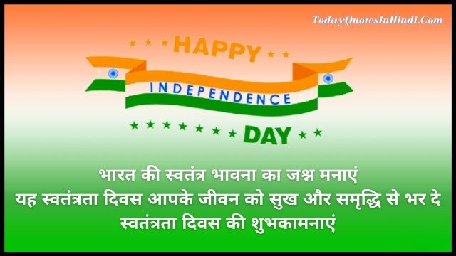 quotation on independence day in hindi