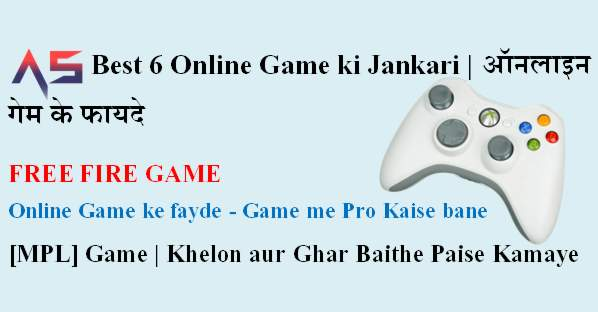 Best 6 Online Game ki Jankari | Ludo King Game के फायदे. Free Fire Game.FAUG Mobile Game