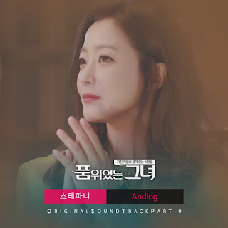 Lyric : Stephanie - Anding (OST. Woman of Dignity)