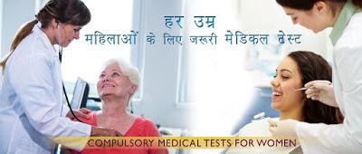 महिलाओं के लिए जरूरी मेडिकल टेस्ट Female Medical Check Up