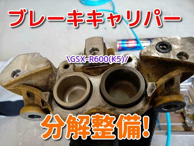 GSX-R600 K5 ブレーキキャリパー