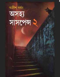 অসহ্য সাসপেন্স ২ - অদ্রীশ বর্ধন Osojjo Suspense-2 - Adrish Bardhan