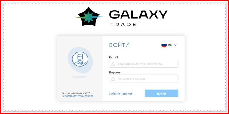 Мошеннический сайт galaxytrade.co – Отзывы, развод! Компания GalaxyTrade мошенники