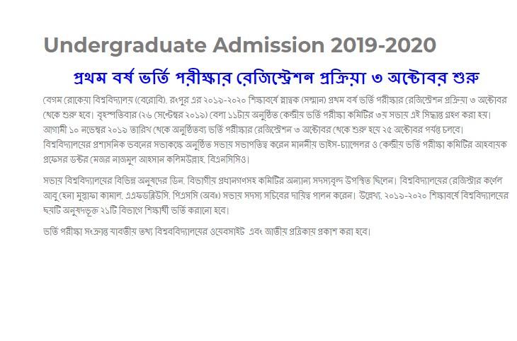 brur admission, brur admission circular, rangpur
