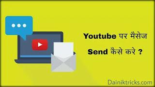 Youtube Par Message Send Kaise Kare