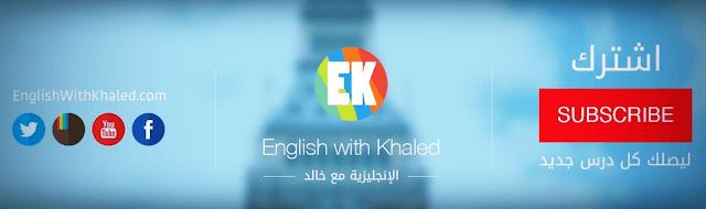 قناة-الإنجليزية-مع-خالد