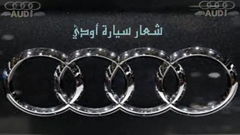 شعار سيارة أودي