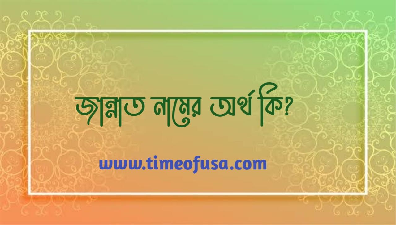 নামের অর্থ জানতে চাই, Jannat, জান্নাতি নামের অর্থ কি, Jannat meaning, জান্নাতি অর্থ কি, Jannat meaning bangla, জান্নাত শব্দের অর্থ কি ?, Jannat meaning in Bangla, জান্নাত নামের ইসলামিক অর্থ কী ?, Jannat meaning in bengali, জান্নাত নামের আরবি অর্থ কি, জান্নাত অর্থ কি, Jannat name meaning in Bengali, জান্নাত নামের অর্থ কি ?, Jannat namer ortho, জান্নাত নামের অর্থ কি, Jannat নামের অর্থ, জান্নাত কি ইসলামিক নাম, জান্নাত, জান্নাত অর্থ কি ?, জান্নাত অর্থ