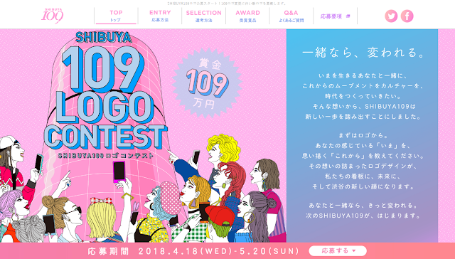 Shibuya 109 Logo Contest