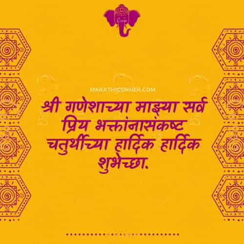 Sankashti Chaturthi Status in Marathi