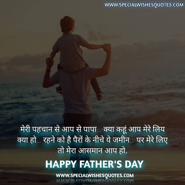 i miss you papa meaning in hindi