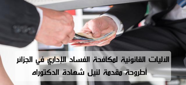 الآليات ، القانونية ، لمكافحة ، الفساد ، الإداري ، في ، الجزائر
