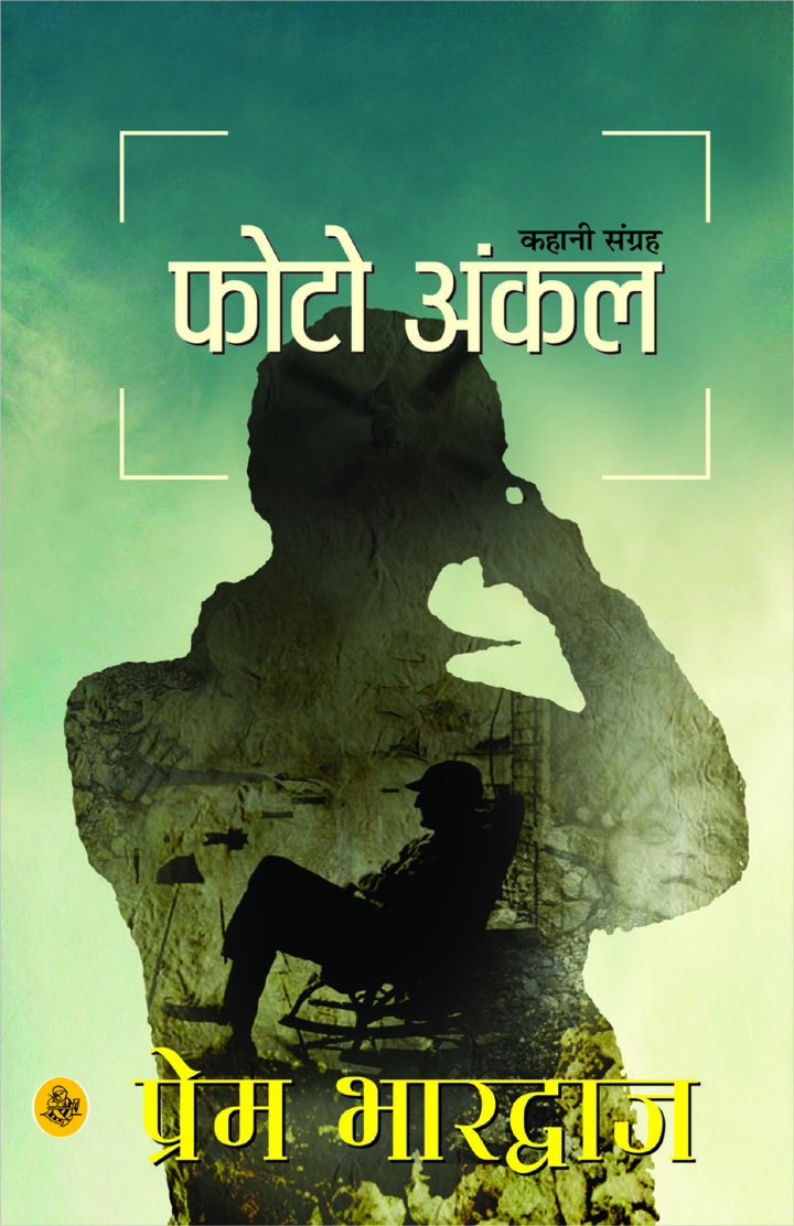 foto uncle prem bhardwaj book cover