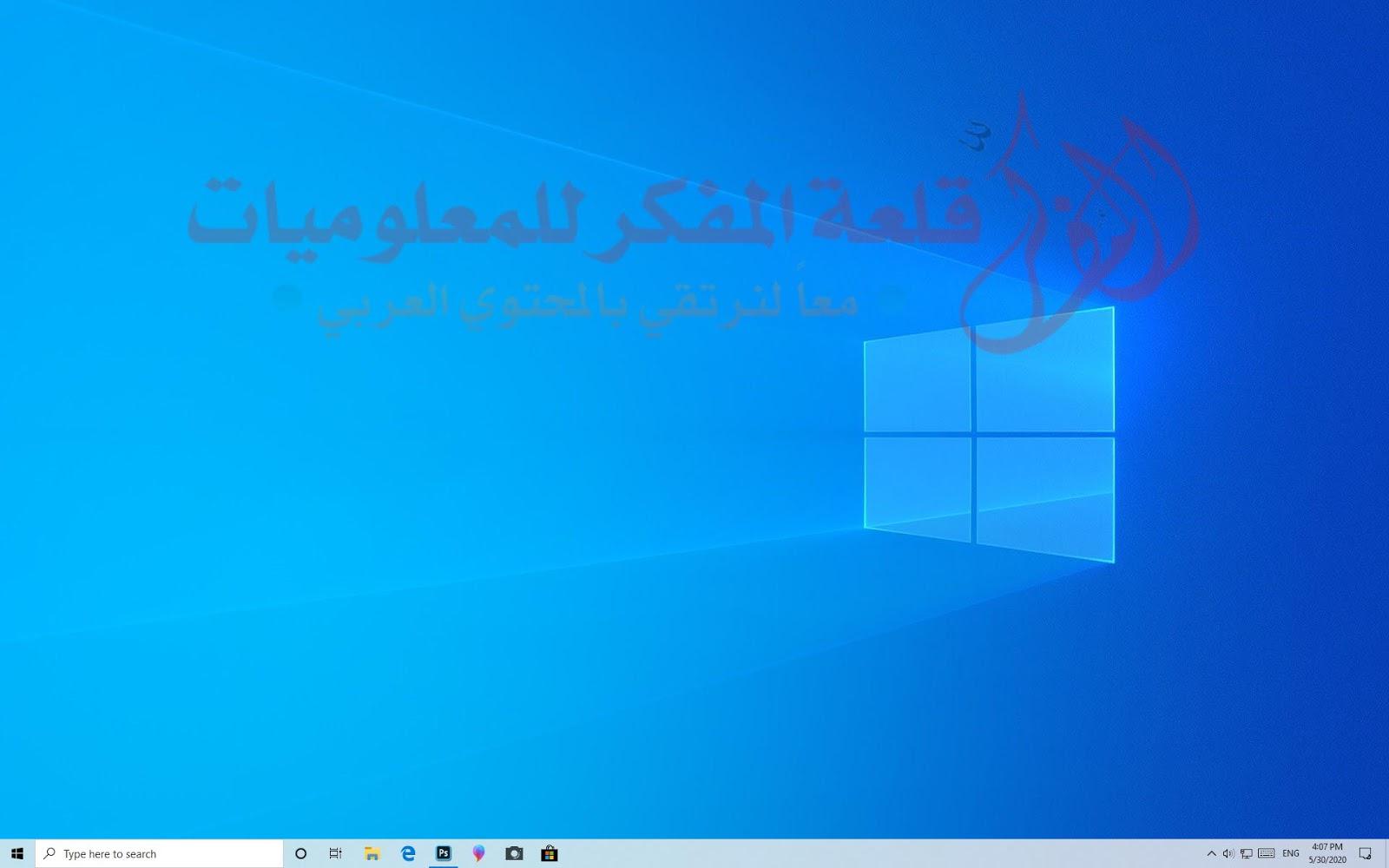 تحميل ويندوز 10 الجديد تحديث مايو 2020 إصدار 2004 من الموقع الرسمي - Windows 10 May 2020 Update