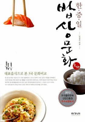 Korea-China-Japan-and-Food-Market-Culture