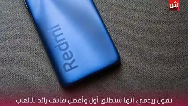 تقول ريدمي أنها ستطلق أول وأفضل هاتف رائد للالعاب بسعر رخيص هذا العام
