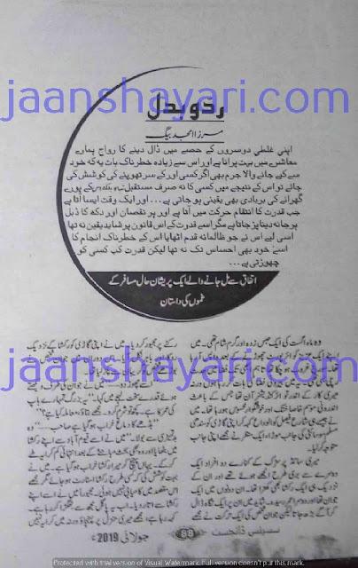 Rad o badal novel online reading by Mirza Amjad Baig