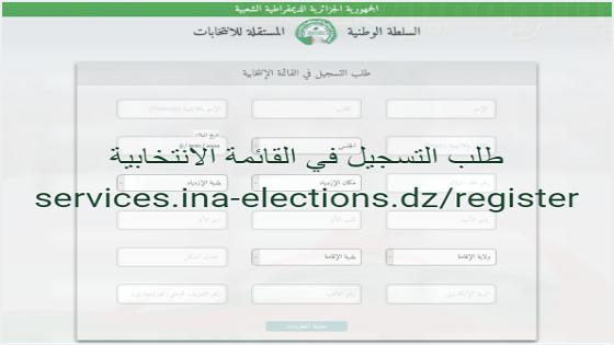 التسجيل لأول مرة  في القائمة الإنتخابية