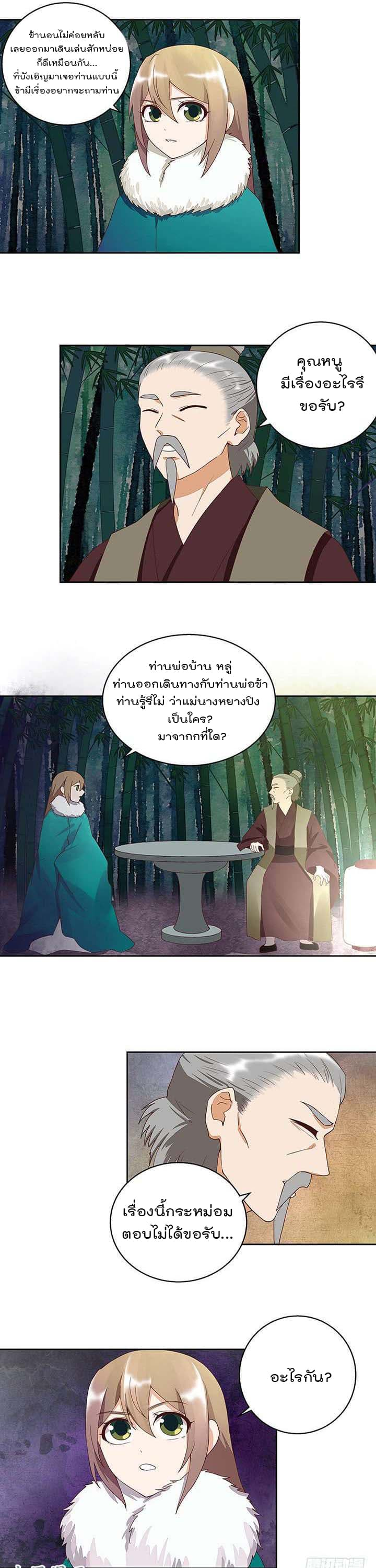 The Bloody Merchant Empress and the Cold Husband s Forceful Doting - หน้า 3
