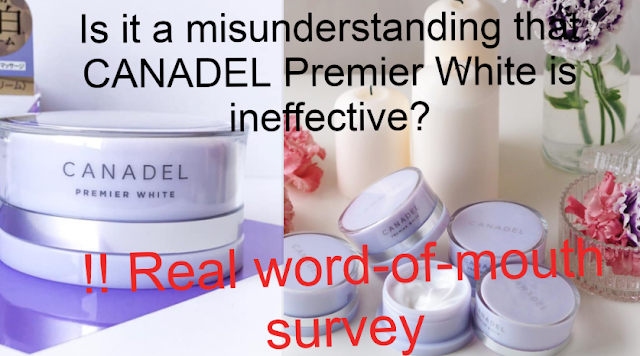 is it a misunderstanding that CANADEL Premier White is ineffective? !! Real word-of-mouth survey