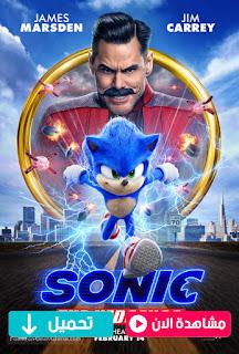 مشاهدة وتحميل فيلم سونيك الجديد Sonic the Hedgehog 2020 مترجم عربي