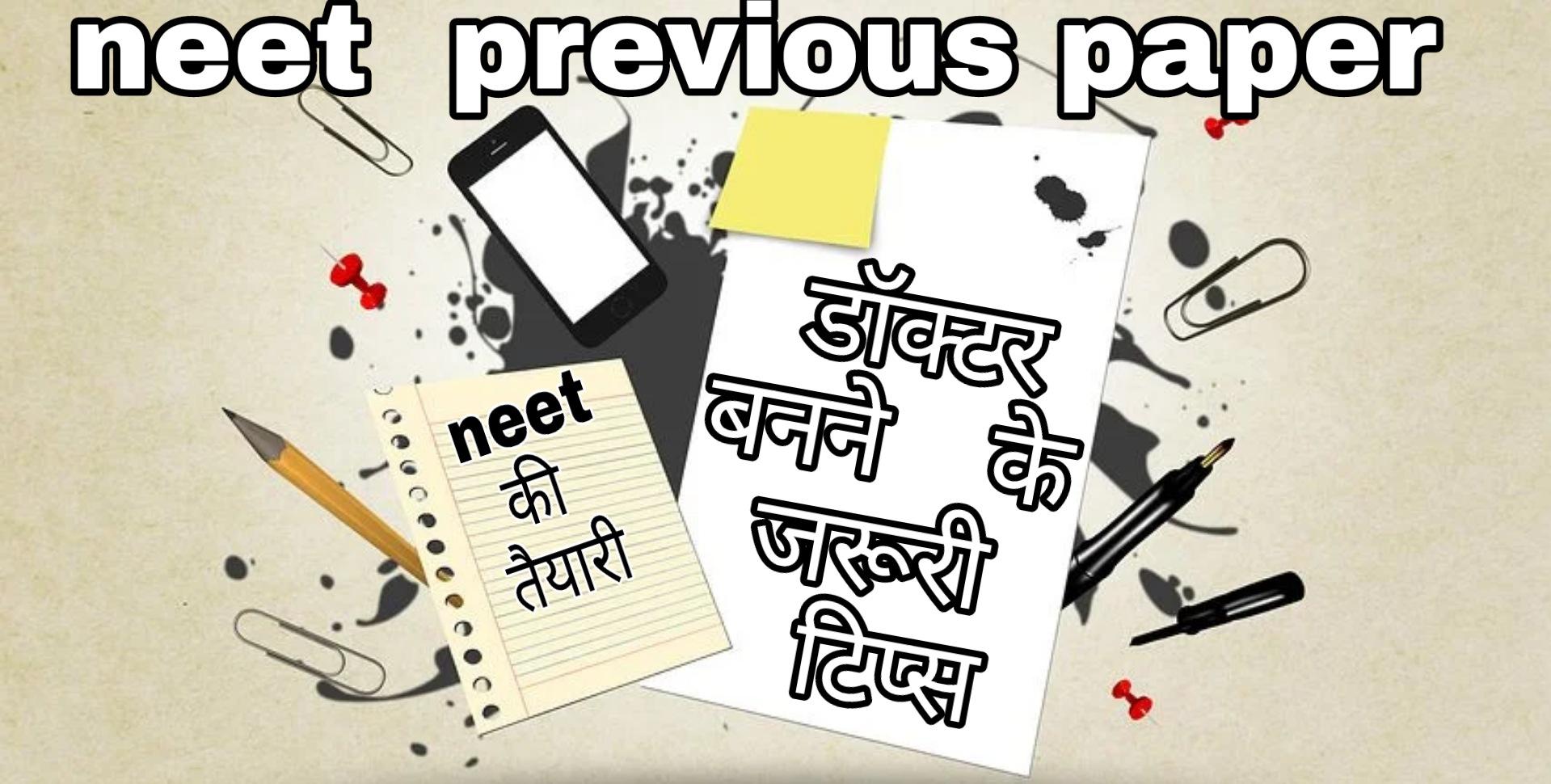 Neet exam question paper