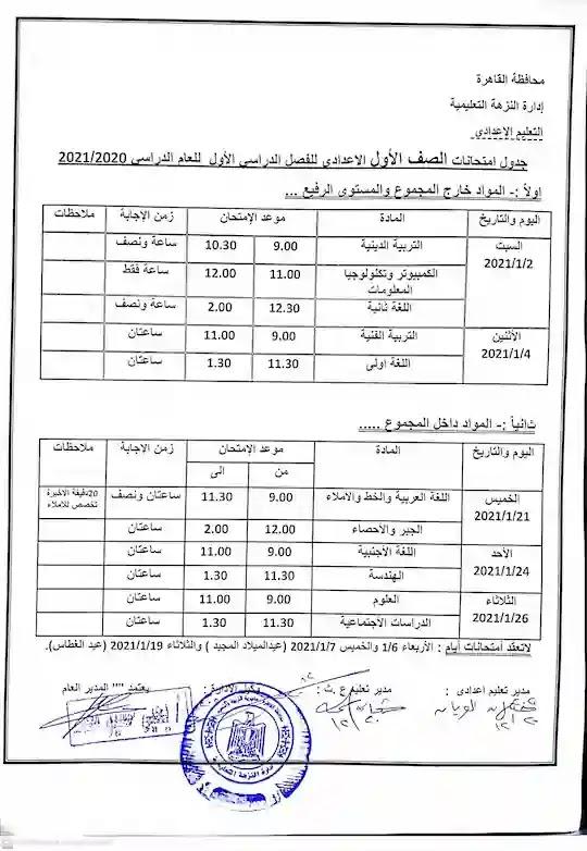 جدول امتحانات محافظة القاهرة  ترم اول 2021 الصف الاول الاعدادى ادارة النزهة التعليمية