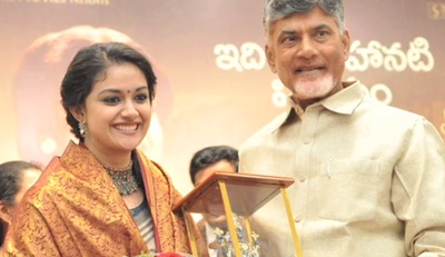 Keerthi Suresh Appreciated by Chief Minister | Cinema Roundup