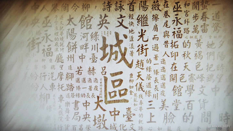 台中文學館 外拍