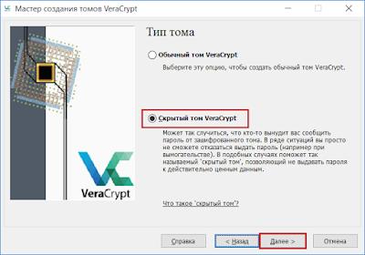 Мастер создания томов VeraCrypt - создание скрытого тома