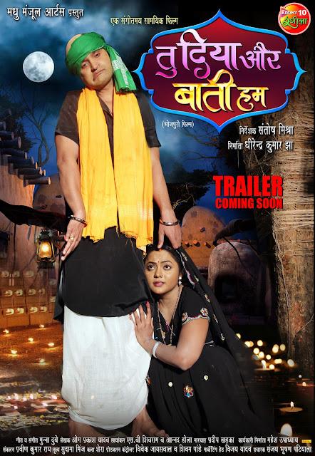 Bhojpuri movie Tu Diya Aur Baati Hum 2021 wiki - Here is the Tu Diya Aur Baati Hum Movie full star star-cast, Release date, Actor, actress. Song name, photo, poster, trailer, wallpaper