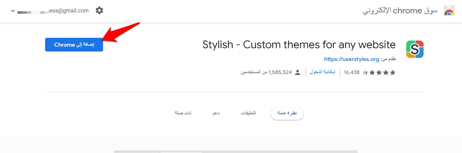 إضافة Stylish إلى متصفح جوجل كروم لتغيير شكل الفيس بوك