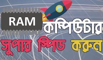 RAM বাড়িয়ে নিন কম্পিউটারকে সুপার স্পিড করুন - Increase the RAM Make the computer super speed.