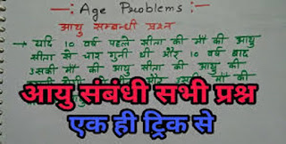 Age Related Questions in Hindi