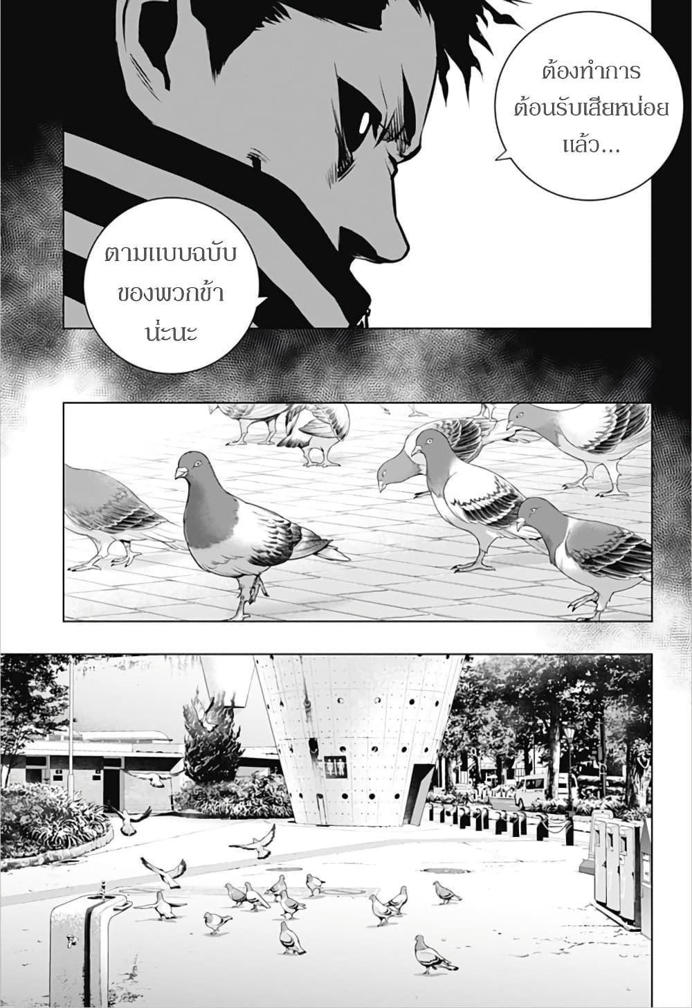 อ่านการ์ตูน Ghost Girl ตอนที่ 7 หน้าที่ 4