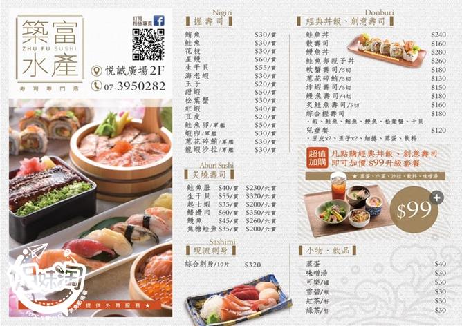 悅誠築富水產壽司專門店菜單 - 姐妹淘部落客