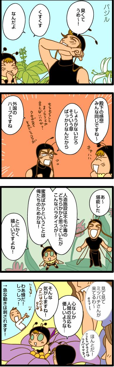 みつばち漫画みつばちさん:105. ハーブ天国(3)
