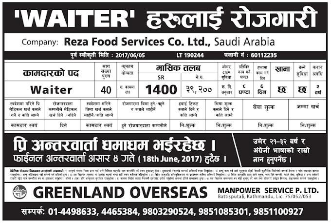 Jobs in Saudi Arabia for Nepali, Salary Rs 39,200