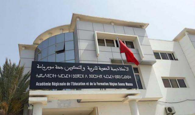 أكادير : نقابيون يقطرون الشمع على مدير أكاديمية سوس، و يطالبون بالتحقيق في ملفات التسيب و الفساد الإدارية و المالية بالأكاديمية.