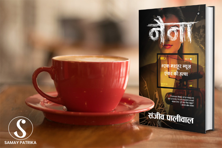 naina-crime-fiction-novel