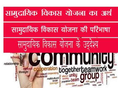 सामुदायिक विकास योजना का अर्थ एवं परिभाषा एवं उद्देश्य  Community Development Plan in HIndi