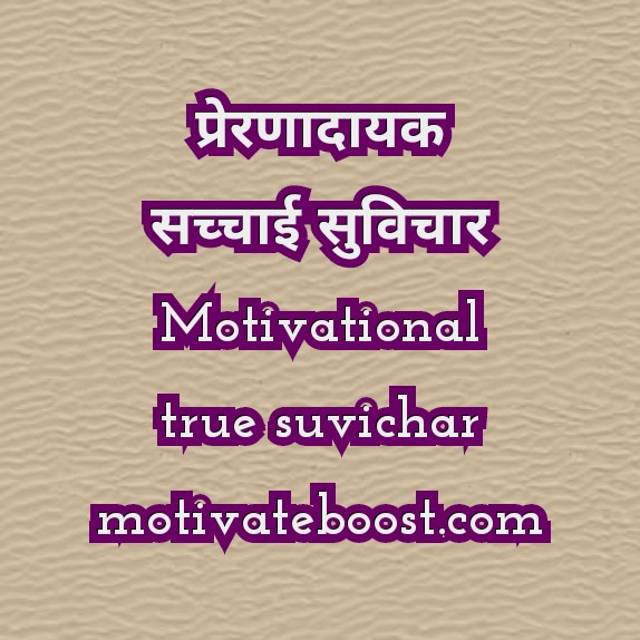 प्रेरणादायक सच्चाई सुविचार motivational true suvichar