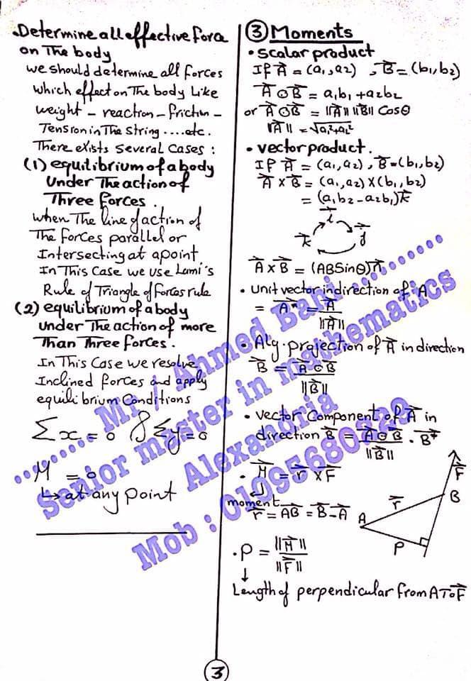 مراجعة قوانين الاستاتيكا للصف الثالث الثانوي لغات أ/ أحمد باهي 4